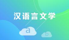 汉语言文学(大专)