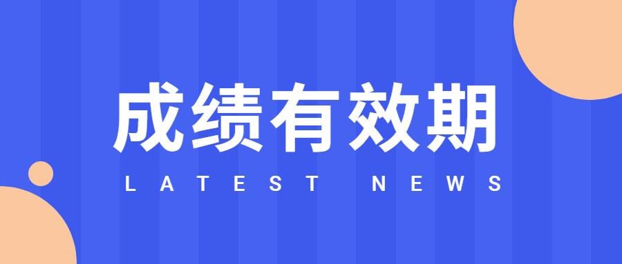 重庆自考成绩有效期有多久?