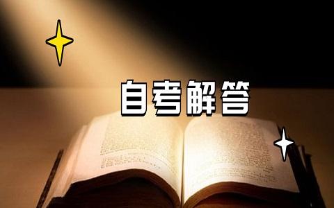 重庆自考考籍档案