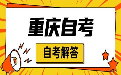 重庆自考教材